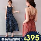 MIUSTAR 韓國長方體配色可調式細肩露背寬版連身褲