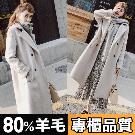 80%澳洲羊毛鋪棉長版大衣