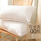 可水洗QQ枕-兩入