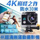 4KWIFI運動攝影機