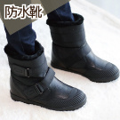 正韓防水羽絨貝殼靴