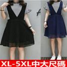 中大尺碼兩件式洋裝連身裙
