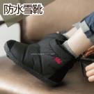 正韓羽絨輕巧防水雪靴