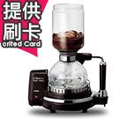 TWINBIRD 電動虹吸式咖啡壺