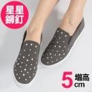金屬星星顯瘦內增高鞋