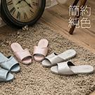 拖鞋 / 室內拖【簡約皮質室內拖-三色可選】
