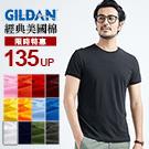 美國原廠授權GILDAN圓領素Tee