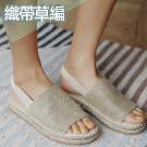 織布休閒草編涼鞋