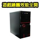 熱賣I5獨顯遊戲機