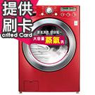 LG 17公斤滾筒洗衣機