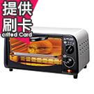 鍋寶9L電烤箱