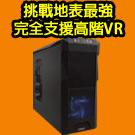 I7高階主機VR支援