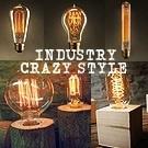 工業風愛迪生燈泡