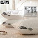枕頭 / 羽絨枕-皮爾帕門【羽絨枕】一入含運