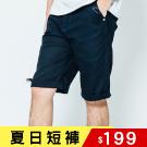 仲夏熱浪百搭人氣短褲