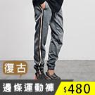 復古運動風織帶邊條運動褲