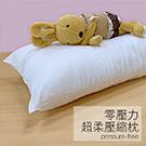 枕頭【零壓力超柔壓縮枕-兩入組】