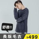 長版素面針織毛衣