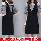 中大尺碼假兩件洋裝連身裙