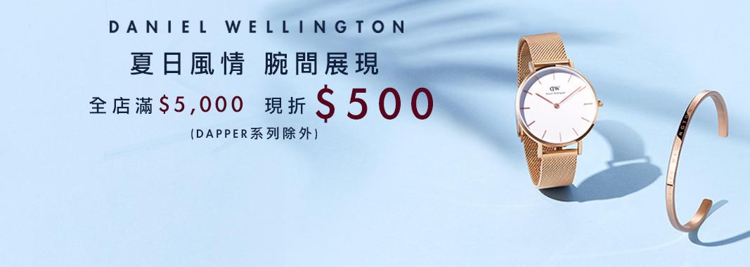 DW手錶全店滿5000折500