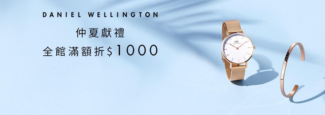 DW手錶滿5000折500