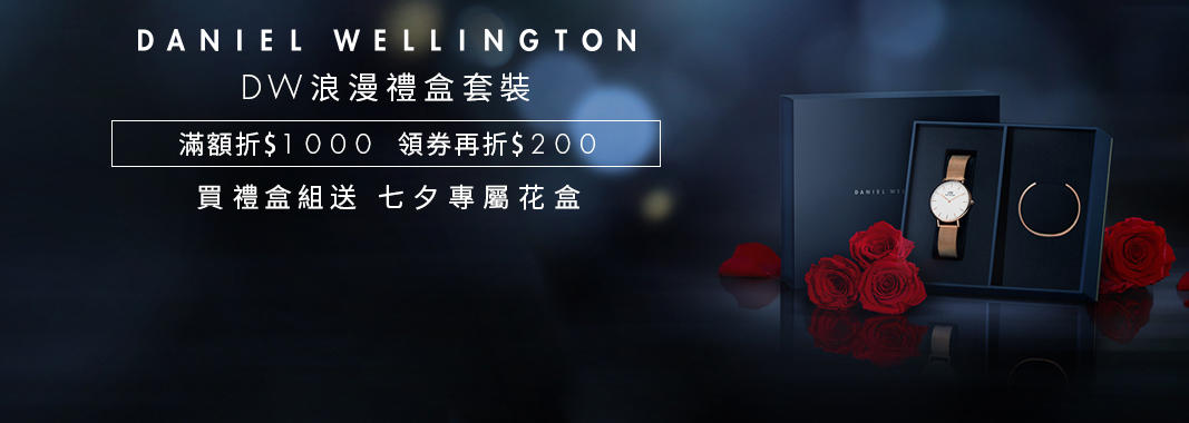 DW官方旗艦店滿額折1000領券再折