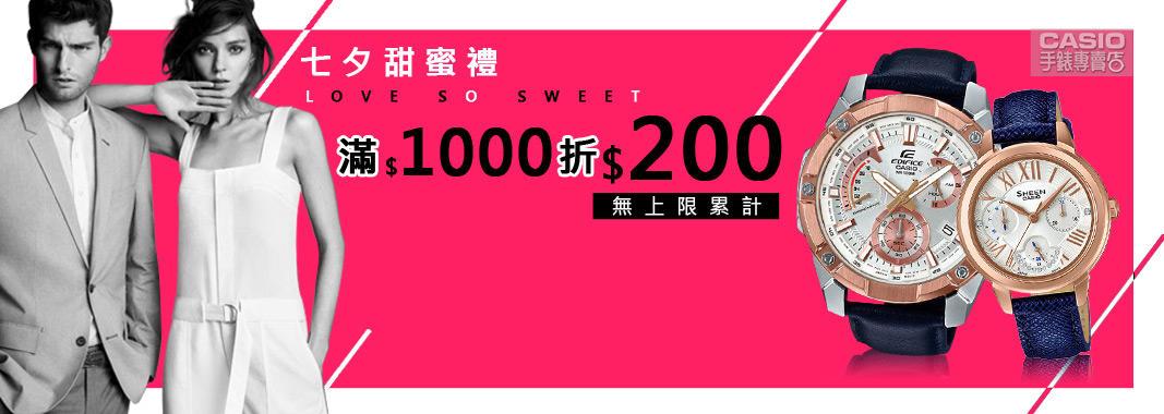 CASIO手錶專賣店七夕甜蜜禮滿千折二百