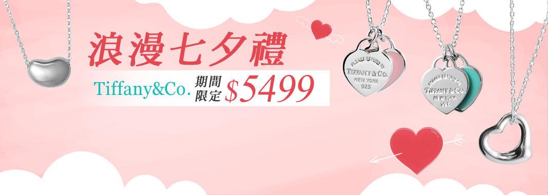 Tiffany經典款限定$5499