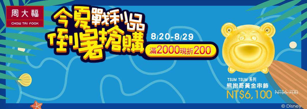 周大福珠寶今夏倒暑 滿額折200無上限