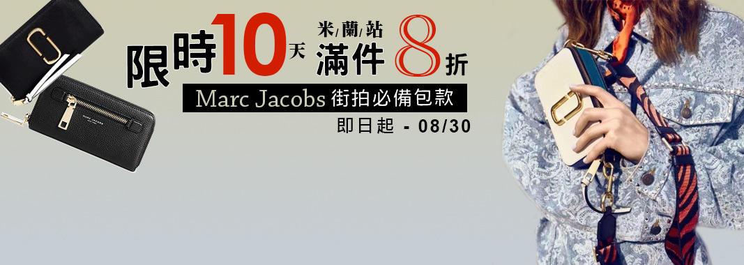 米蘭站名牌精品MJ夏末慶,滿件8折