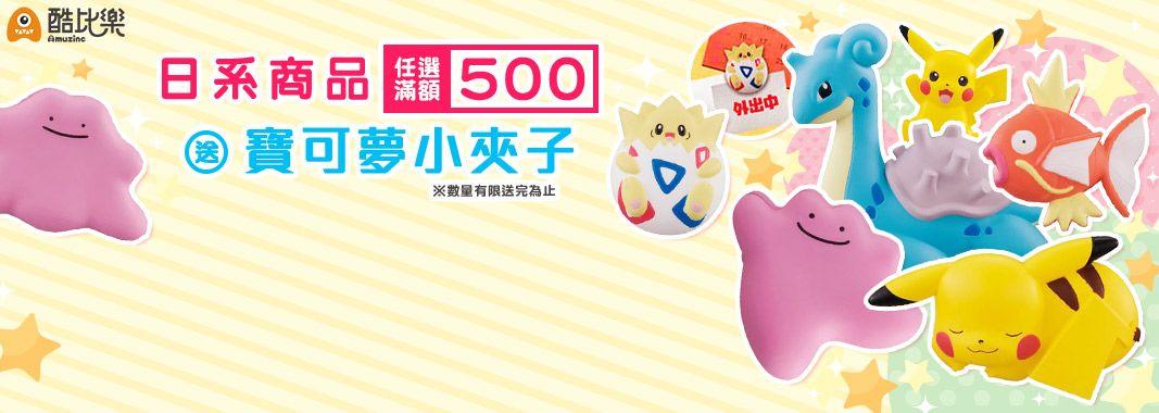 酷比樂★任選滿額500送 寶可夢小夾子