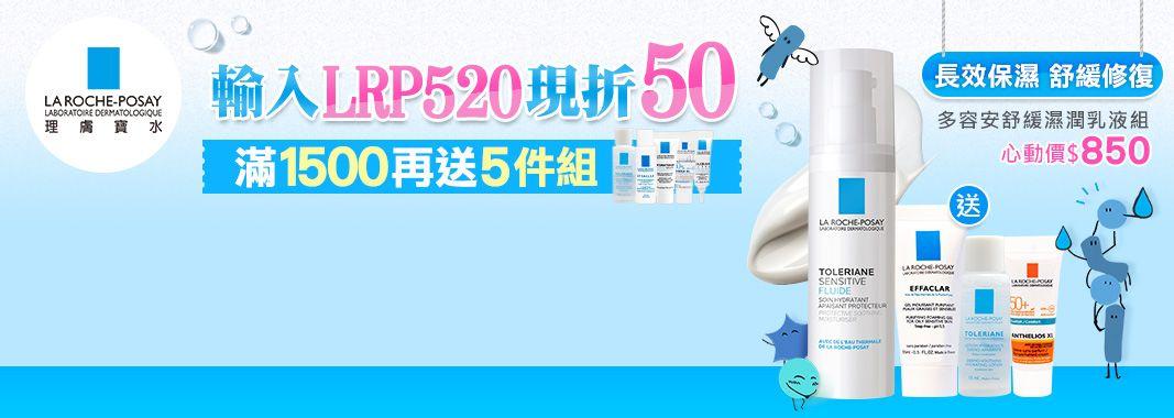 理膚寶水 輸入LRP520現折50