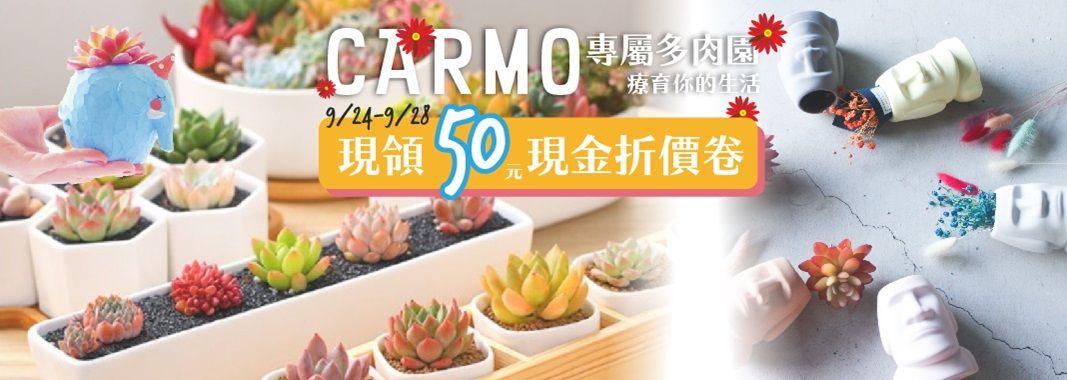 CARMO專屬多肉圓現領50折價券