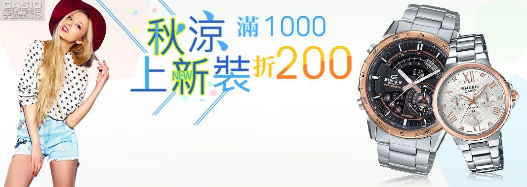 CASIO手錶專賣店滿1000折200
