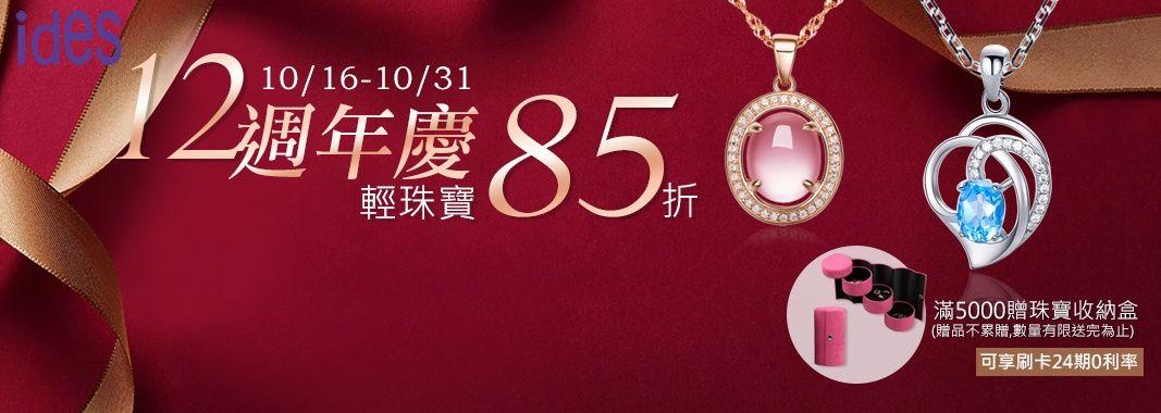 輕珠寶85折滿額贈珠寶收納盒