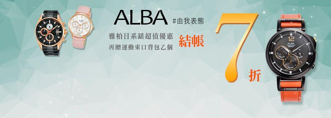 經典時刻手錶店ALBA雅柏錶結帳7折