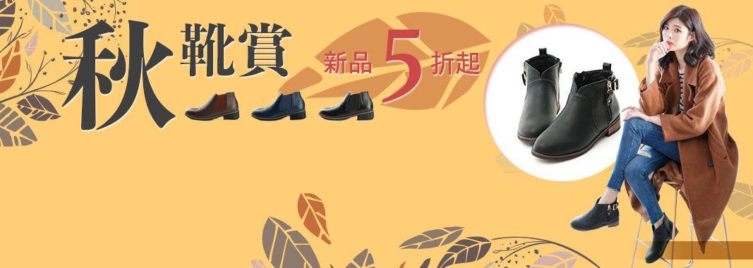 秋靴大賞 5折起