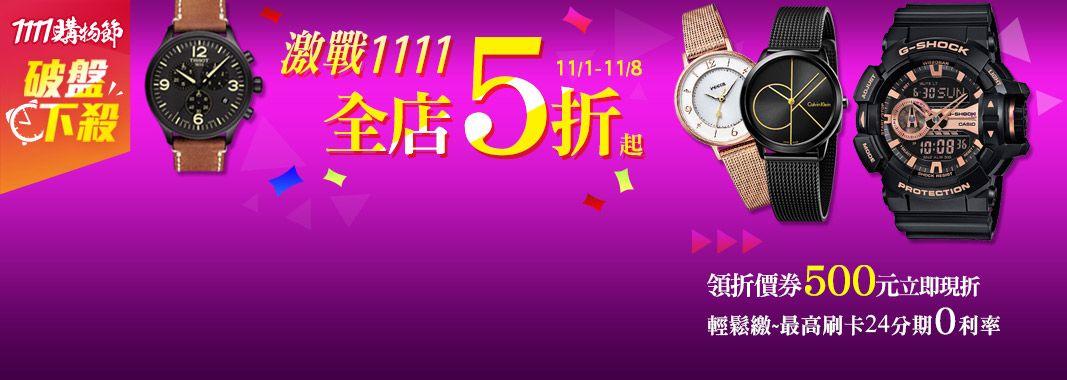大新莊鐘錶雙11全店特惠5折起