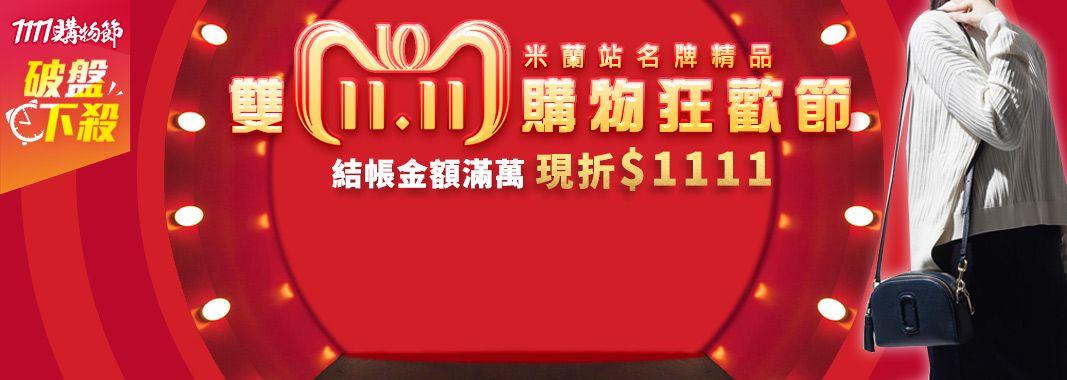 米蘭站名牌精品結帳金額滿萬現折$1111