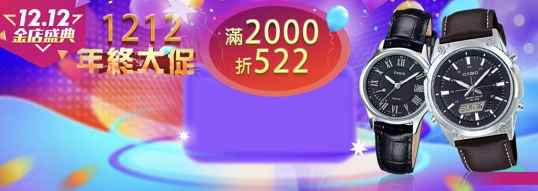 1212年終大促 滿2000折522