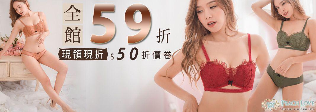 蜜桃洋房★全店59折,領券再折50元