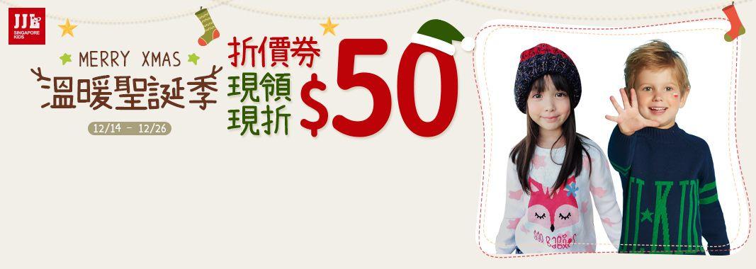 聖誕 50元折價劵 現領現折