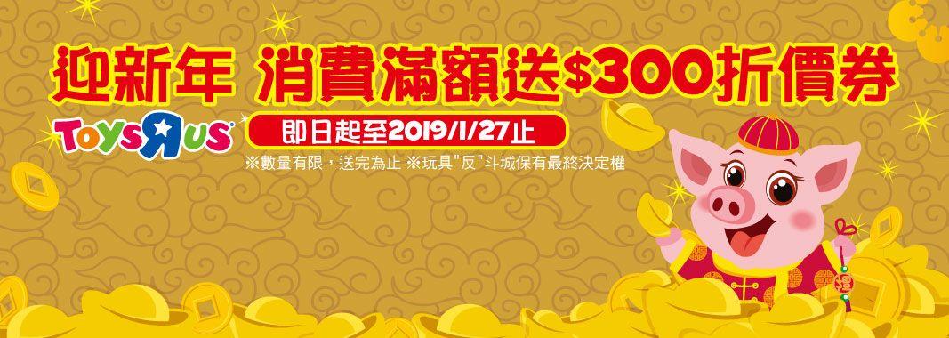 迎新年 滿額送$300折價券
