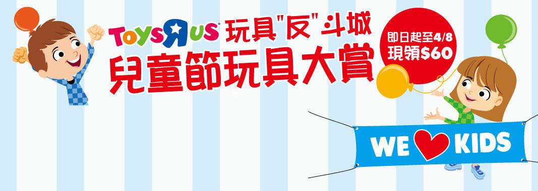 玩具反斗城 兒童節玩具大賞