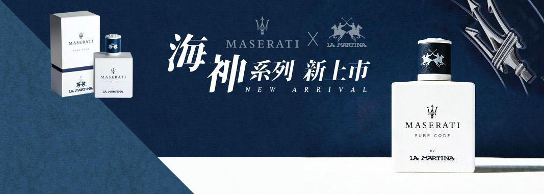 瑪莎拉蒂海神系列新品上市