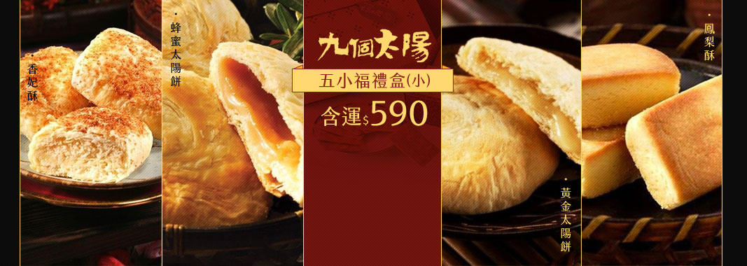 五小福禮盒(小)★太陽餅+鳳梨酥+香妃酥