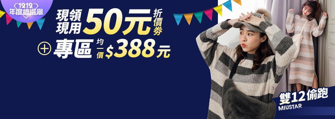 MIUSTAR 專區 均一價388