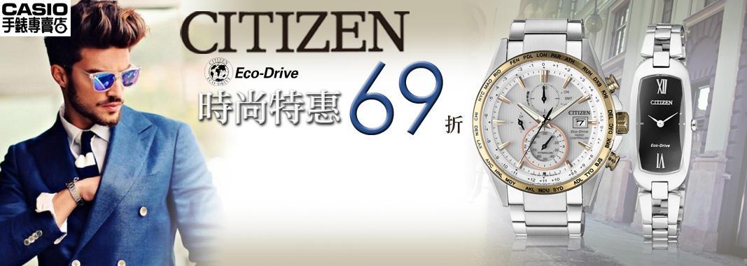CASIO手錶專賣店 69折