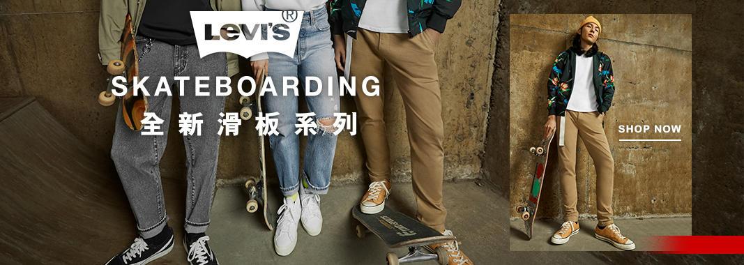 Levi's 全新滑板系列