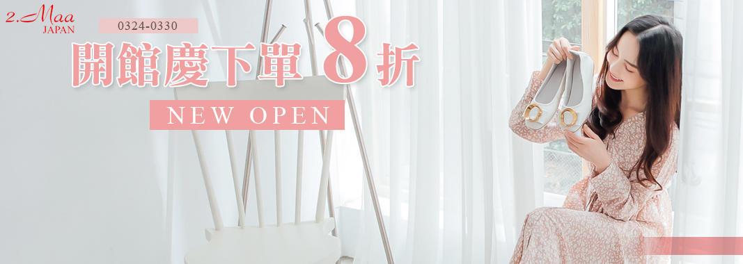 2.Maa日系女鞋 開館慶下單8折